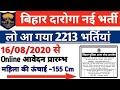 Bihar Daroga New Vacancy   Bihar SI New Recruitment   Bihar SI New Vacancy   Bihar Daroga   Bihar SI