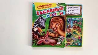 Говорящая книга-планшет Забавные животные.