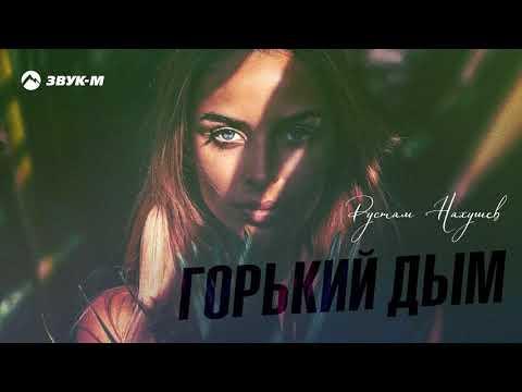 Рустам Нахушев - Горький дым | Премьера трека 2020