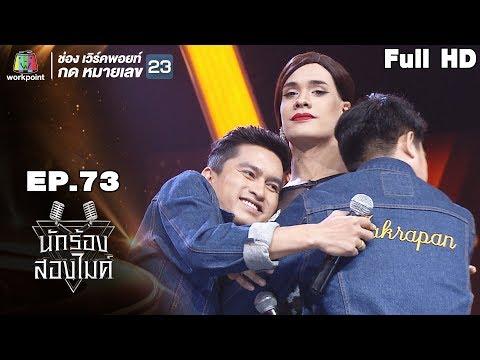 นักร้องสองไมค์ | EP.73 | 16 มี.ค. 62 Full HD