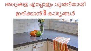 8 tips for neat and clean kitchen | വൃത്തിയുള്ള അടുക്കള സ്വന്തമാക്കാൻ 8 കാര്യങ്ങൾ