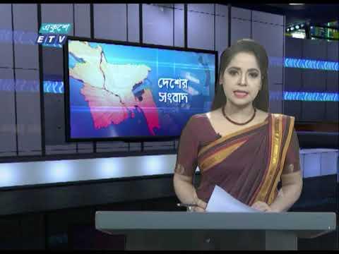 06 PM News || সন্ধ্যা ০৬ টার সংবাদ || 28 May 2020 || ETV News