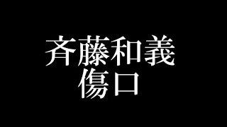 斉藤和義/傷口 ドラマ・木曜プラチナイト「婚活刑事」主題歌 - YouTube