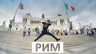 РИМ. Евротур. Рим за 2 дня | Rome Eurotour