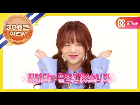 (Weekly Idol EP.292) Kei Is So Cute!! Mp3
