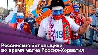 Что говорили российские болельщики в московской фан-зоне