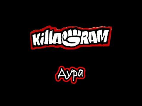 KillaGram – Дура