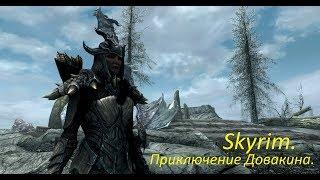"""Skyrim.Приключение Довакина.""""Привет"""" из Морровинда! и Очищение Камней без взятие квеста."""