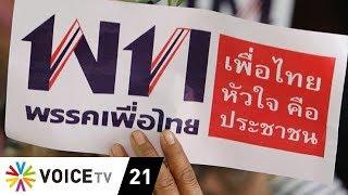 Wake Up News - 'ทีมเพื่อไทย'  ทำได้ ทำเป็น เน้นแก้เศรษฐกิจ