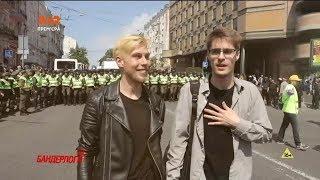 Як відреагують на ЛГБТ пару у центрі столиці