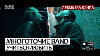 """Многоточие Band """"Учиться любить"""" (при уч. Динайс, Mary-A) OFFICIAL HD VIDEO"""