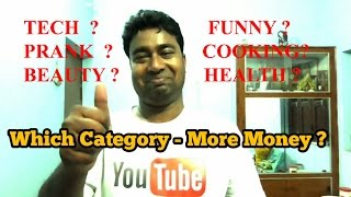 Which is the Best Category to start YouTube Channel for Making Money ?