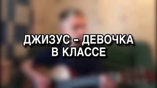 ДЖИЗУС - ДЕВОЧКА В КЛАССЕ НА ГИТАРЕ, кавер