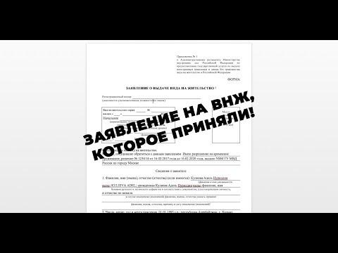 Заявление на ВНЖ, которое приняли. Как заполнить заявление на ВНЖ?