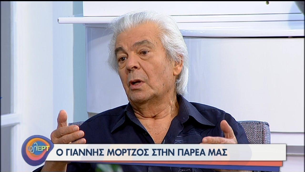 Ο Γιάννης Μόρτζος στην παρέα μας! | 21/09/2020 | ΕΡΤ