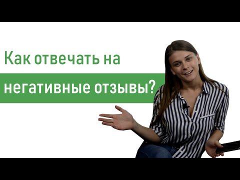 Комьюнити-менеджмент: как отвечать на негативные отзывы | SEMANTICA