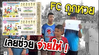 FC ถูกหวย โอนเงิน ให้เด็กตกปลา