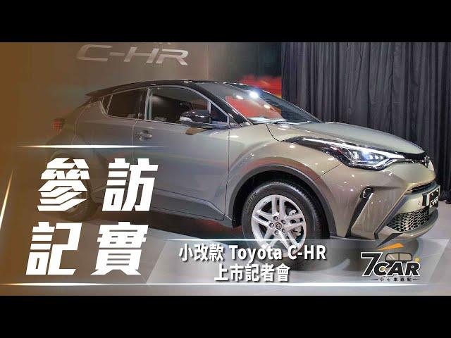 新台幣 89.5 萬元起 Toyota C-HR 全車系標配 TSS 系統正式在台發表