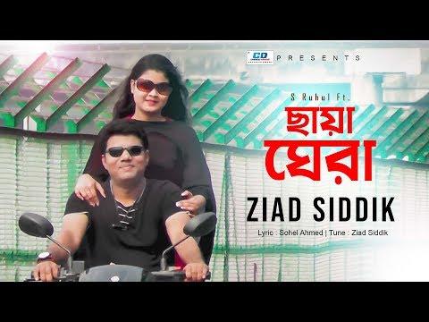 Download Chaya Ghera | Ziad Siddik | S Ruhul | Sohan Ahmed | Bangla New Music Video | 2018 HD Mp4 3GP Video and MP3