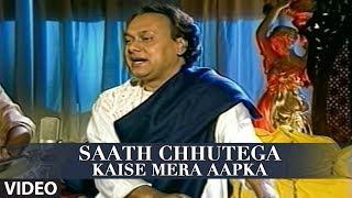 Saath Chhutega Kaise Mera Aapka | Chandan Dass Ghazals