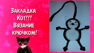 Закладка Кот!!! Вязание крючком!!! // Bookmark Cat!!! Crochet!!!