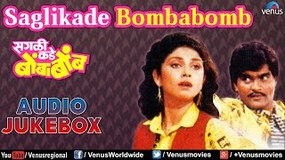 """Saglikade Bombabomb""- Marathi Film Songs Audio Jukebox"