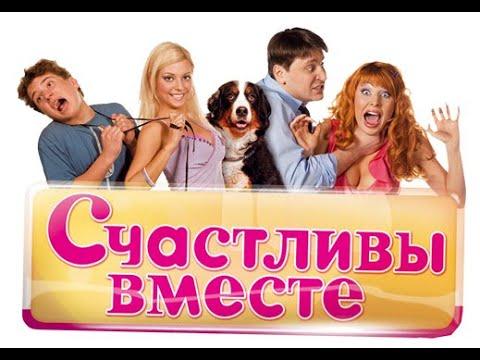 , title : 'Счастливы вместе - 4 сезон.