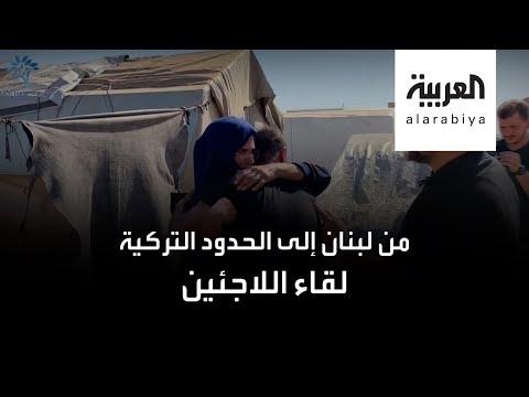 العرب اليوم - شاهد: لقاء مؤثر لسوري بوالديه بعد أن فرقتهم الحرب 7 سنوات