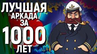 ЛУЧШАЯ АРКАДА ЗА ПОСЛЕДНИЕ 1000 ЛЕТ НА АНДРОИД/iOS