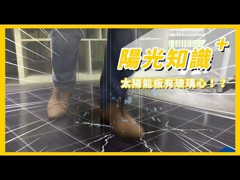 第一集 ▎太陽能板有玻璃心!?