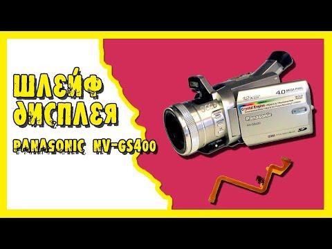 Попытка ремонта видеокамеры Panasonic NV-GS400.
