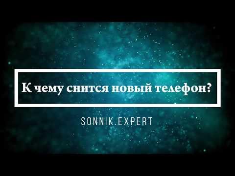 К чему снится новый телефон - Онлайн Сонник Эксперт