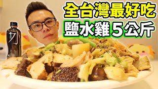 大胃王挑戰5公斤鹽水雞!人生中吃過最有靈魂的🐔!臨江街夜市排最長的店!丨MUKBANG Taiwan Competitive Eater Challenge 5KG Eating Show|大食い