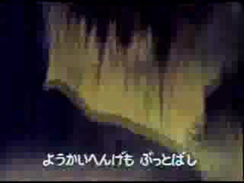 Dragon Ball Opening 2 (English)