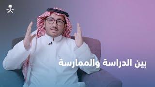 عبد الله أبا الخيل..  صحافي درس الإعلام.. وأكاديمي يُدرس الصحافة