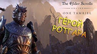 СТРИМ-The Elder Scrolls Online (ЛИКВИДАЦИЯ ВСЕХ БОССОВ)