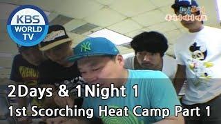 2 Days and 1 Night Season 1 | 1박 2일 시즌 1 - 1st Scorching Heat Camp, part 1