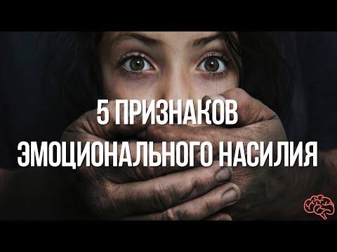 5 признаков эмоционального насилия.
