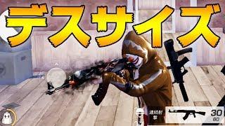 """新AK""""デスサイズヘル""""で地獄への道連れ【荒野行動】"""