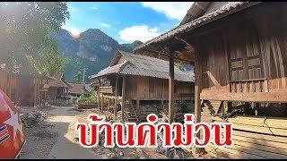 ลุยเดี่ยว Vietnam EP47:ไตเมือง(ญ้อ) บ้านคำ(คำม่วน) ตำบลคำม่วน เมืองQuế Phong ดินแดนบรรพชนไทญ้อ