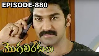 Episode 880 | 03-07-2019 | MogaliRekulu Telugu Daily Serial | Srikanth Entertainments | Loud Speaker