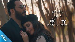 Noor Al Zain - Jawak Gheir(Promo)   نور الزين - جوك غير تحميل MP3