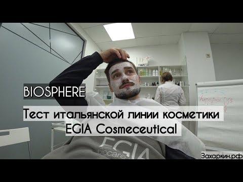 Тест косметики Egia biocare system. Как сделать свежее лицо? Как выглядит косметическая процедура?