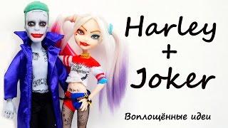 ХАРЛИ и ДЖОКЕР ВМЕСТЕ, ОБЗОР, ПОСЛЕДНЯЯ СЕРИЯ ОТРЯДА САМОУБИЙЦ/Как сделать Harley Quinn, Joker