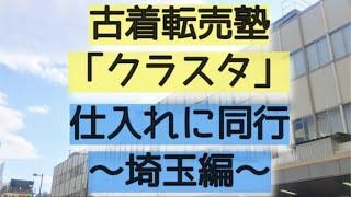クラスタの仕入れ同行実況中継@埼玉