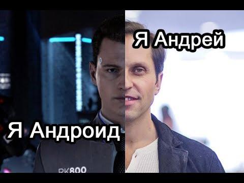 Я не Андрей, я...