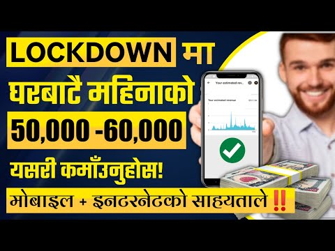 How to Earn Money 🤑 With Mobile + Internet in Nepal|Earn Money Online without Investment in Nepal
