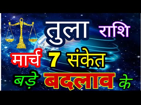 Tula Rashifal 2019 | Libra Horoscope 2019 | तुला