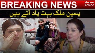 Sohar Yaseen Malik bohat yaad atay hain - Mishal Malik Emotional Interview   SAMAA TV