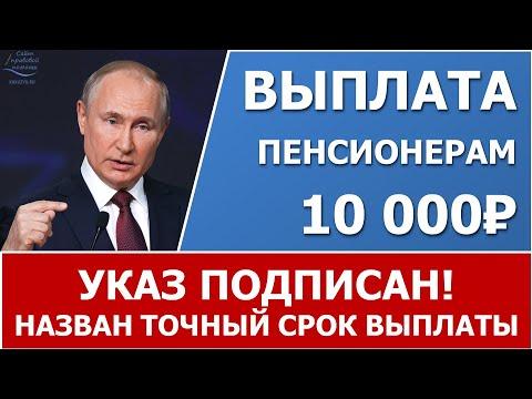 Выплаты пенсионерам по 10 000 рублей. Указ подписан!